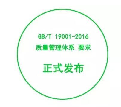 两项质量管理体系国家标准正式发布实施