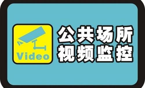 公共视频监控隐私如何权衡 看国外摄像头安装情况