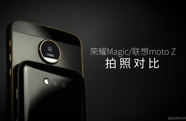 荣耀Magic/联想MotoZ拍照对比评测:单双摄像之争 谁能胜出?