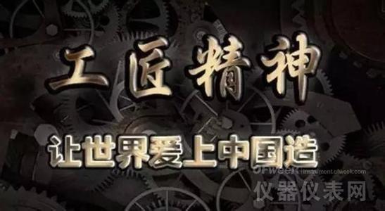 国产圆珠笔头到仪器仪表 终止中国制造业自我怀疑