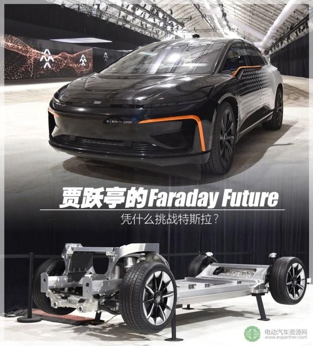 贾跃亭的Faraday Future凭啥挑战特斯拉