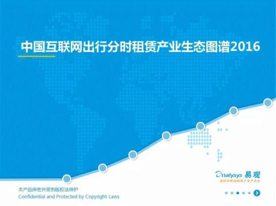 2016中国互联网出行分时租赁产业生态图谱