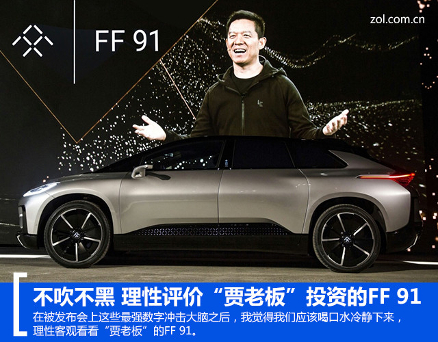乐视法拉第FF91电动车怎么样?FF91前途如何?