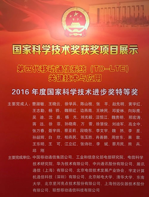 【深度解析】2016年度国家科学技术进步特等奖的TD-LTE