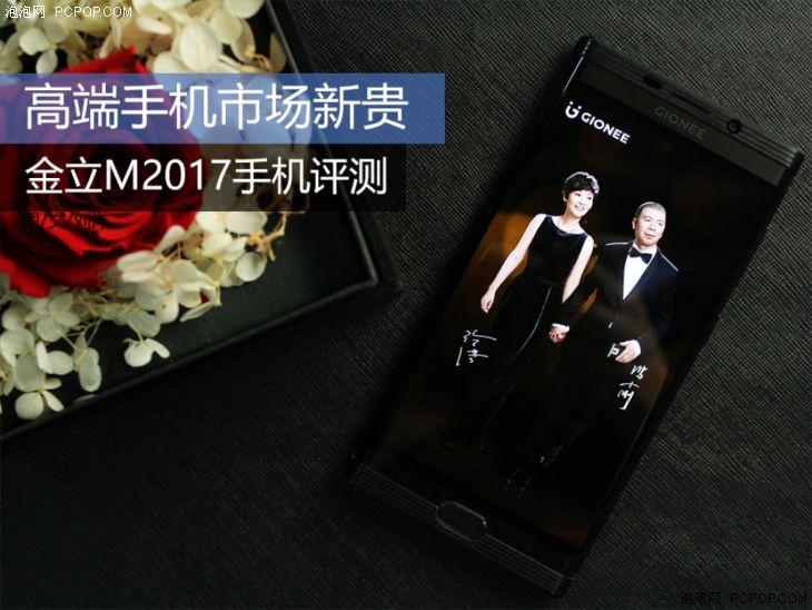 金立M2017手机评测:安全/续航/高品质 6999元高端旗舰手机会有怎样的体验?