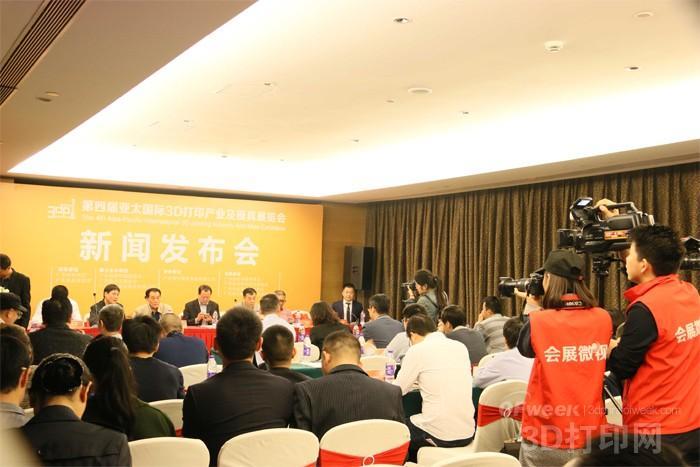 第四届亚太国际3D打印产业及模具展新闻发布会隆重召开
