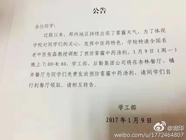 """石敬涛:正视""""预防雾霾汤""""走红背后的民意期待"""