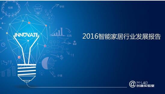 海尔创客实验室推出《2016智能家居行业发展报告》