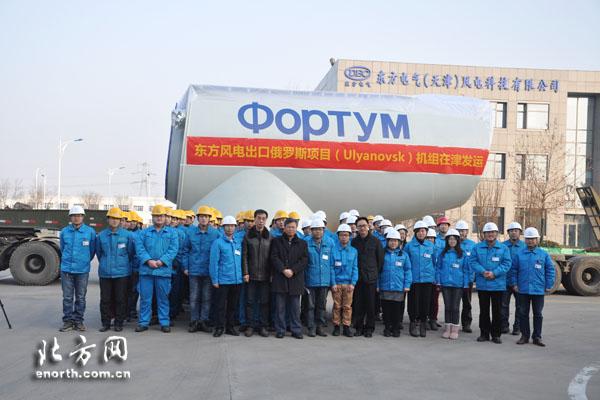 一带一路上的泰达身影 东方风电机组运往俄罗斯
