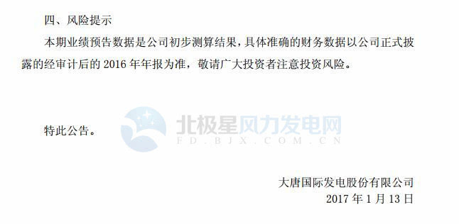 大唐发电2016年年度业绩预亏25-28亿元