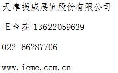 """3月中国制博会津门搭台 各激光行业组织组团""""唱戏"""""""