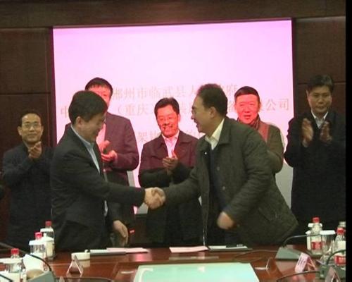 中船重工(重庆)50亿元风电制造项目落户临武