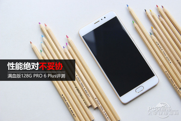 PRO 6 Plus(128G版)评测:3299元!不妥协的魅族行不行?