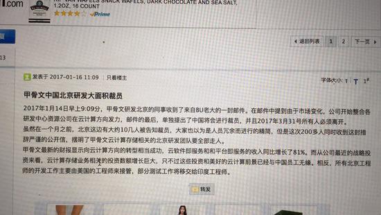 甲骨文北京研发部门大量裁员 职位撤回美国