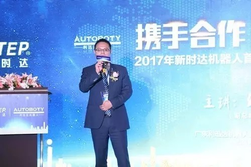 2017年新时达机器人举办首届华南集成商财富峰会