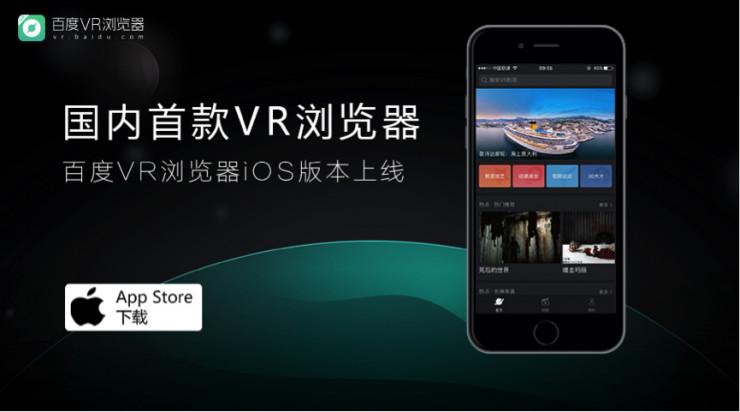 百度vr浏览器ios版本在app store正式上线