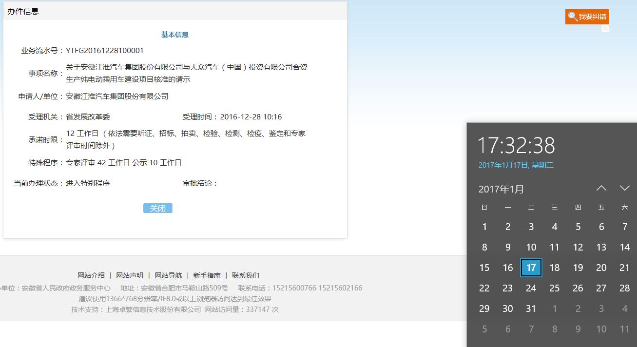 江淮大众合资审批通过传言不实 最终审批需静待时日