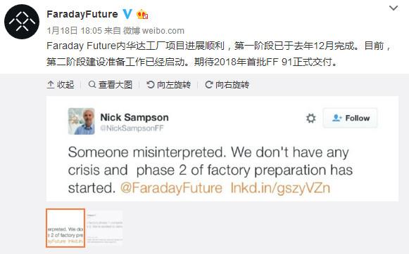 法拉第未来官微回应谣言:内华达工厂并未停工,2018 年交付新车
