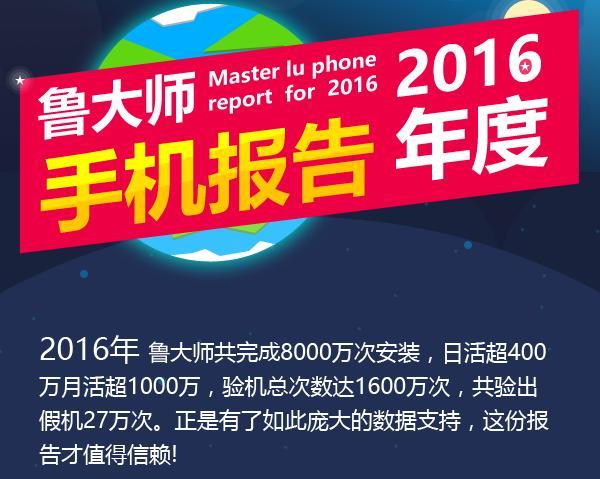 鲁大师2016年芯片排行top20:麒麟960获CPU冠军