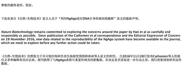 韩春雨提交新数据,《自然》调研后发表相关声明