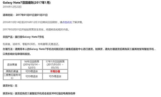 三星中国最新Galaxy Note7召回细则