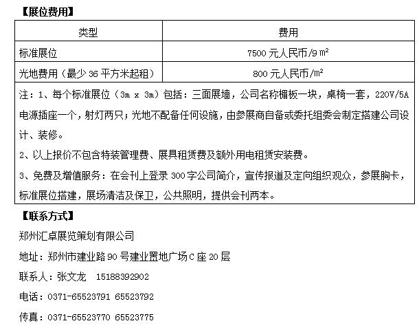 2017中国(郑州)智慧家庭博览会