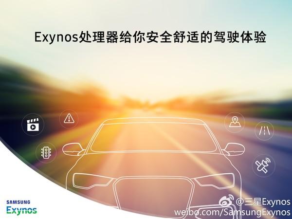 汇总:英伟达/三星/高通旗下可用于汽车的移动处理器