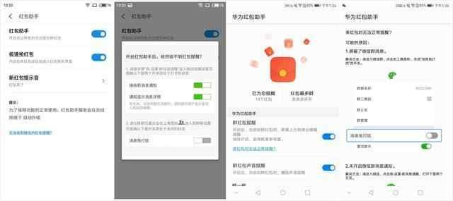 Flyme 6/EMUI 5.0实测对比:魅蓝Note5/华为P9抢红包谁更快?
