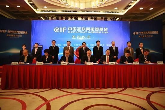中国互联网投资基金成立:三大运营商等先投300亿