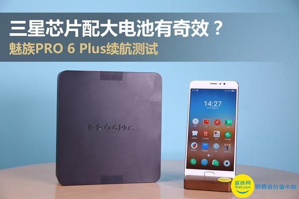 魅族PRO 6 Plus续航评测:三星芯片带得起2K大屏吗?