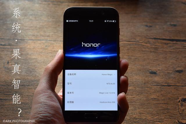 """找寻""""未来手机""""的合格证 荣耀Magic评测"""