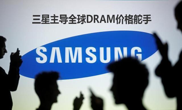 DRAM市场所向披靡 三星稳坐存储霸主宝座