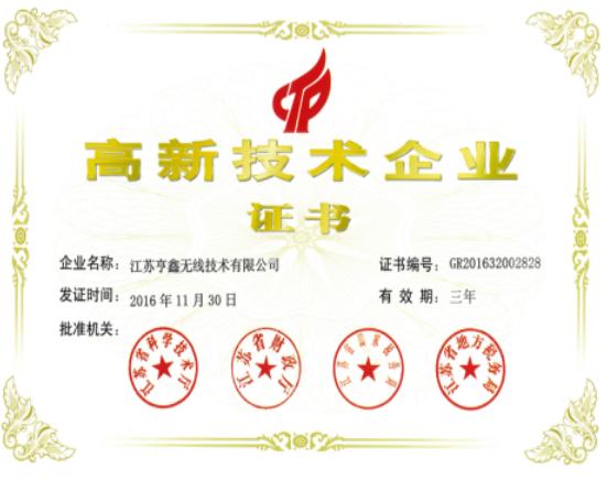 亨鑫无线荣获国家高新技术企业认定