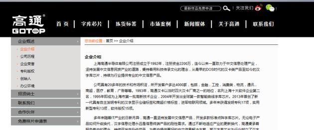 """中美企业""""高通""""商标争夺案再开庭"""