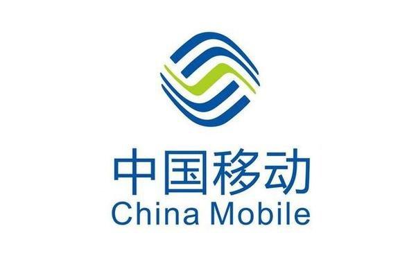 """中国移动对""""寄生性家族式利益输送""""开展治理"""