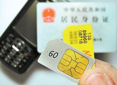 德媒关注中国开启电信实名制:防堵诈骗有力举措