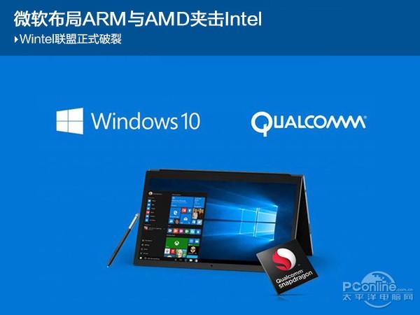 ARM与AMD夹击英特尔 PC将再陷乱世状态