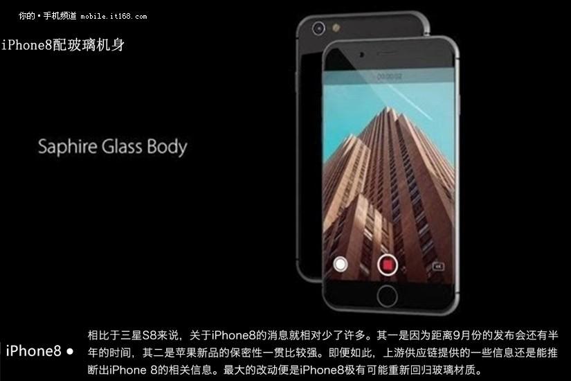 """对比苹果和三星的""""独门绝技""""  iPhone8/三星S8谁将闪耀2017"""