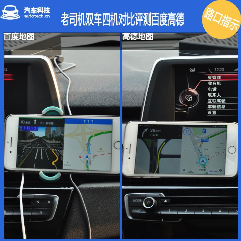 春节自驾返乡, 老司机双车四机对比评测百度高德