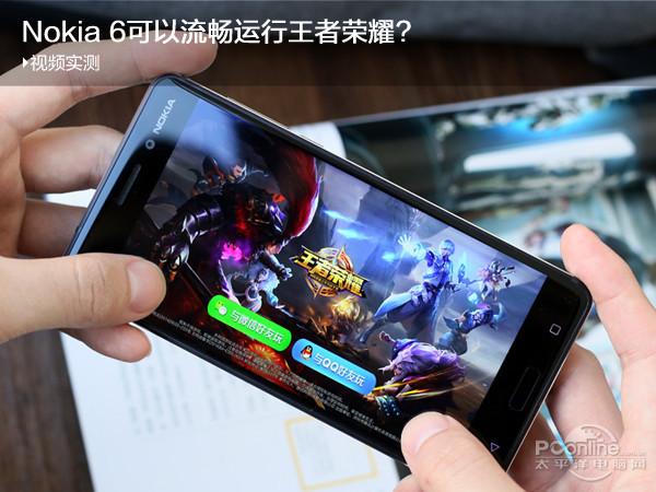 Nokia 6评测:骁龙430 能跑王者荣耀?