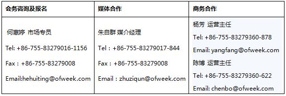 2017年(第七届)中国机器人产业高峰论坛-天津站即将举办