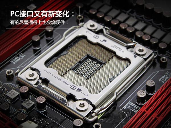 """不怕CPU/主板双双""""把家还""""!防呆口帮你拨乱反正"""