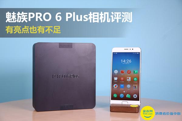 魅族PRO 6 Plus评测:IMX386补强了魅族手机的拍照表现?