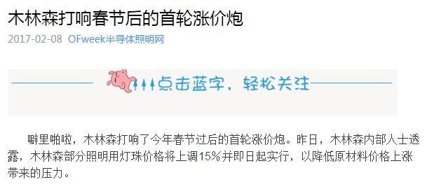 """木林森开春节后涨价首炮 LED行业涨价""""潘多拉""""魔盒会否开启?"""