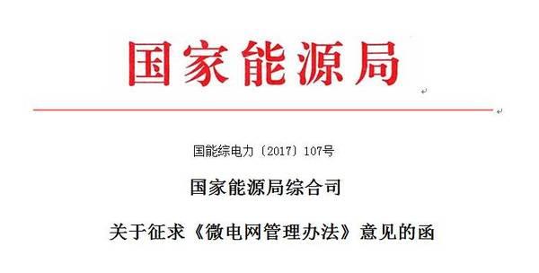 能源局发布《微电网管理办法》