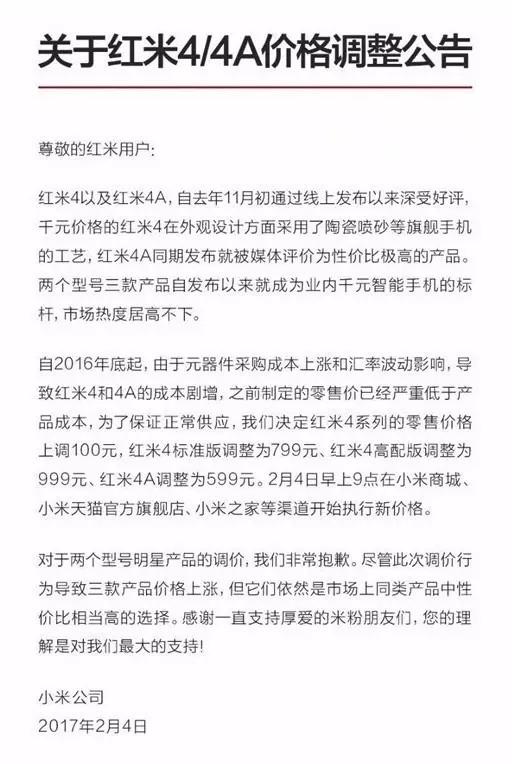 """红米魅蓝涨价背后的半导体游戏""""芯""""规则"""