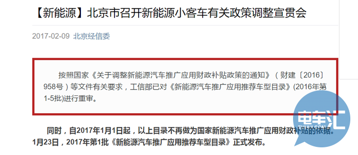 """北京经信委新政解读,北汽比亚迪等可获""""更多""""补贴"""