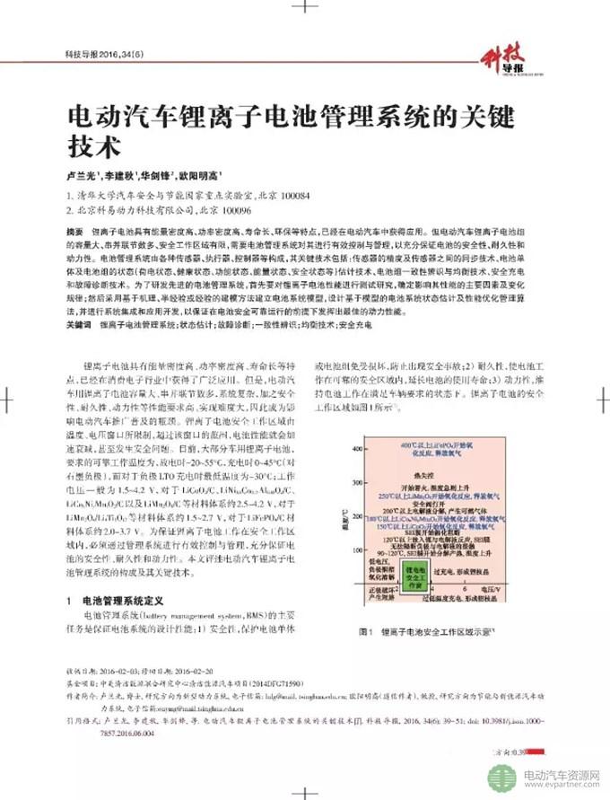 电动汽车锂离子电池管理系统的关键技术