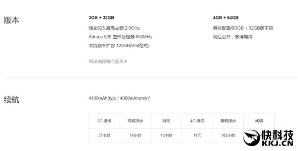 红米Note 4X高配版现身小米官网:配置大升级!