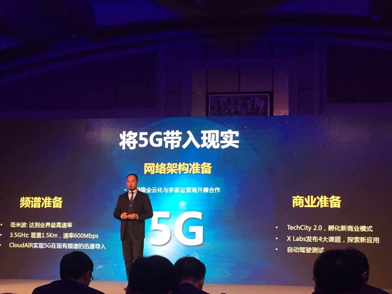 全球第一个5G通用标准有望于明年年中发布